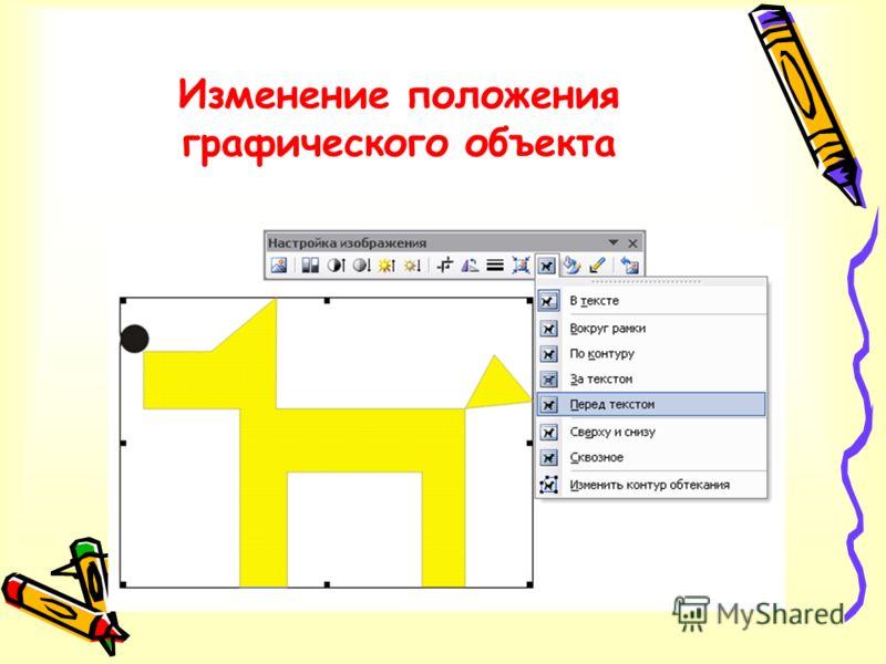 Изменение положения графического объекта