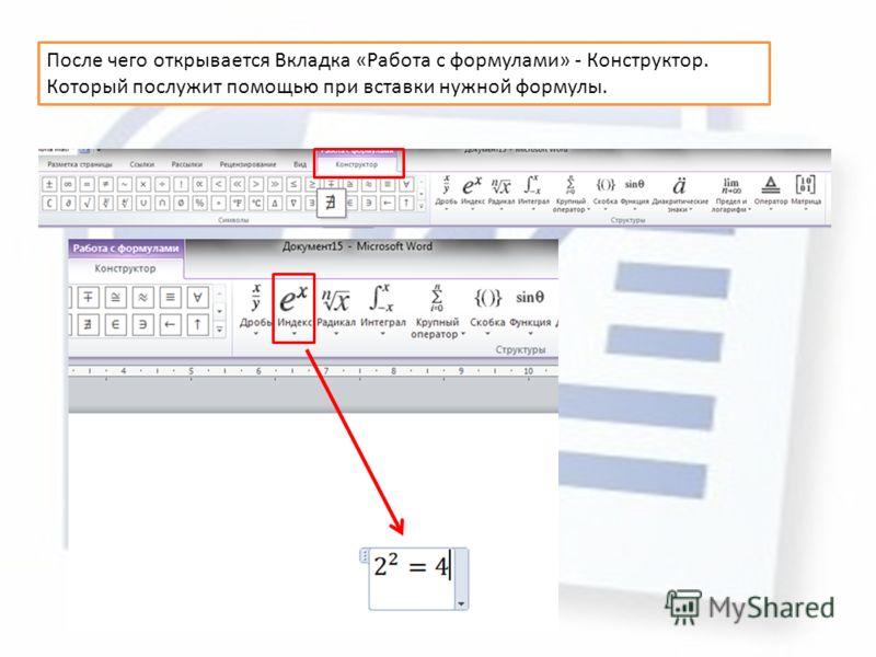 После чего открывается Вкладка «Работа с формулами» - Конструктор. Который послужит помощью при вставки нужной формулы.