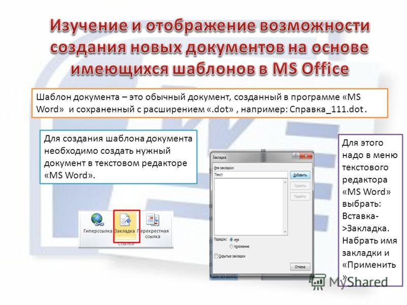 Шаблон документа – это обычный документ, созданный в программе «MS Word» и сохраненный с расширением «.dot», например: Справка_111.dot. Для создания шаблона документа необходимо создать нужный документ в текстовом редакторе «MS Word». Для этого надо