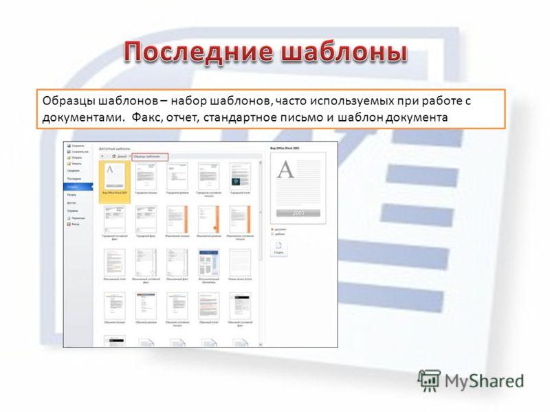 Образцы шаблонов – набор шаблонов, часто используемых при работе с документами. Факс, отчет, стандартное письмо и шаблон документа