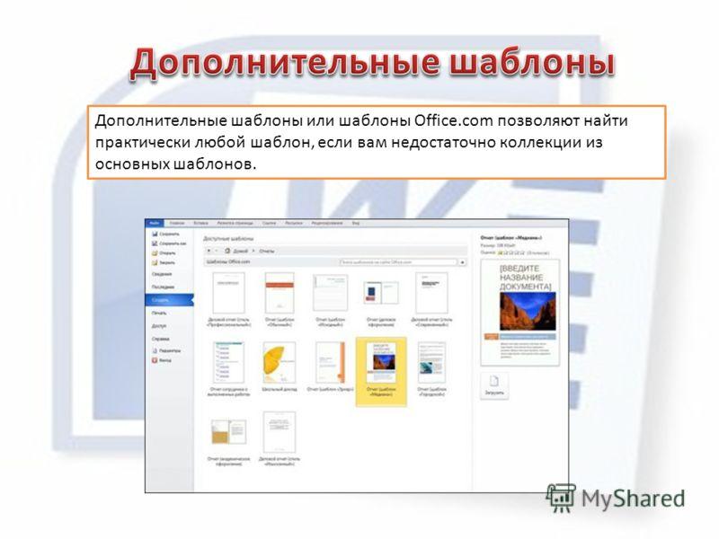 Дополнительные шаблоны или шаблоны Office.com позволяют найти практически любой шаблон, если вам недостаточно коллекции из основных шаблонов.