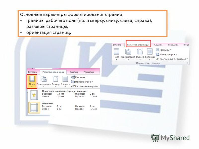 Основные параметры форматирования страниц: границы рабочего поля (поля сверху, снизу, слева, справа), размеры страницы, ориентация страниц.