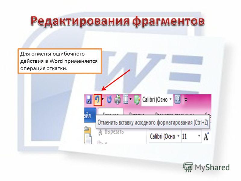 Для отмены ошибочного действия в Word применяется операция откатки.