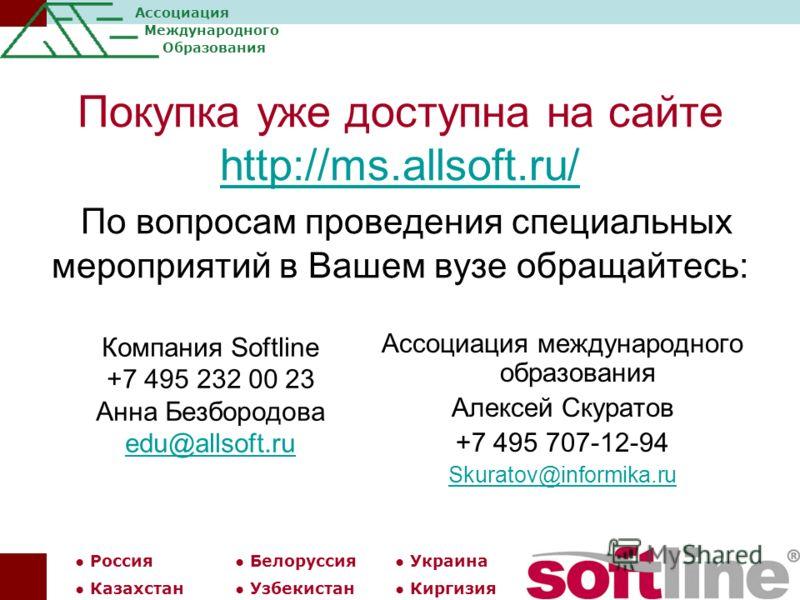 Россия Белоруссия Украина Казахстан Узбекистан Киргизия Ассоциация Международного Образования Покупка уже доступна на сайте http://ms.allsoft.ru/ По вопросам проведения специальных мероприятий в Вашем вузе обращайтесь: http://ms.allsoft.ru/ Компания