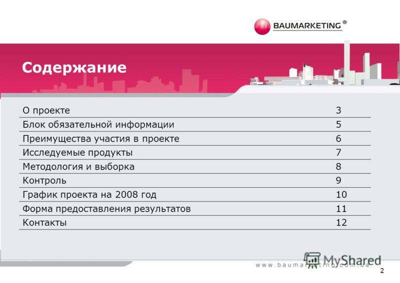Содержание 2 О проекте3 Блок обязательной информации5 Преимущества участия в проекте6 Исследуемые продукты7 Методология и выборка8 Контроль9 График проекта на 2008 год10 Форма предоставления результатов11 Контакты12