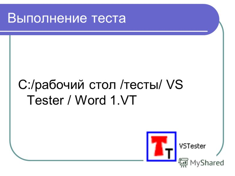 Выполнение теста С:/рабочий стол /тесты/ VS Tester / Word 1.VT