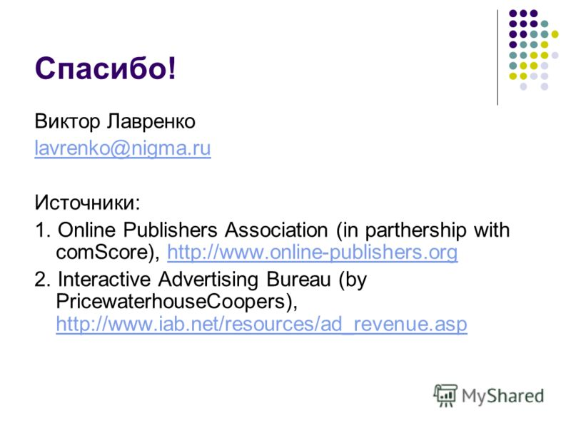Спасибо! Виктор Лавренко lavrenko@nigma.ru Источники: 1. Online Publishers Association (in parthership with comScore), http://www.online-publishers.orghttp://www.online-publishers.org 2. Interactive Advertising Bureau (by PricewaterhouseCoopers), htt