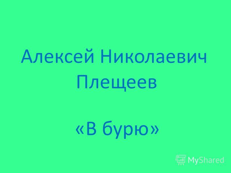 Алексей Николаевич Плещеев «В бурю»