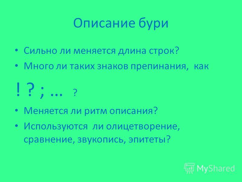 Алексей николаевич плещеев в бурю