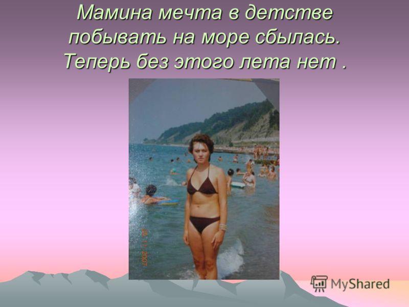 Мамина мечта в детстве побывать на море сбылась. Теперь без этого лета нет.
