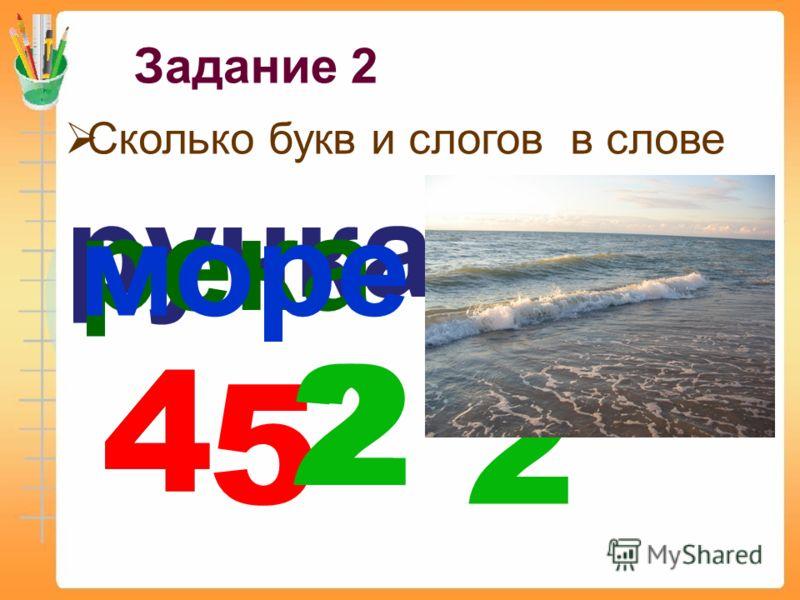 Задание 2 Сколько букв и слогов в слове ручка 52 река 4 2 море Река Бисерть 4 2
