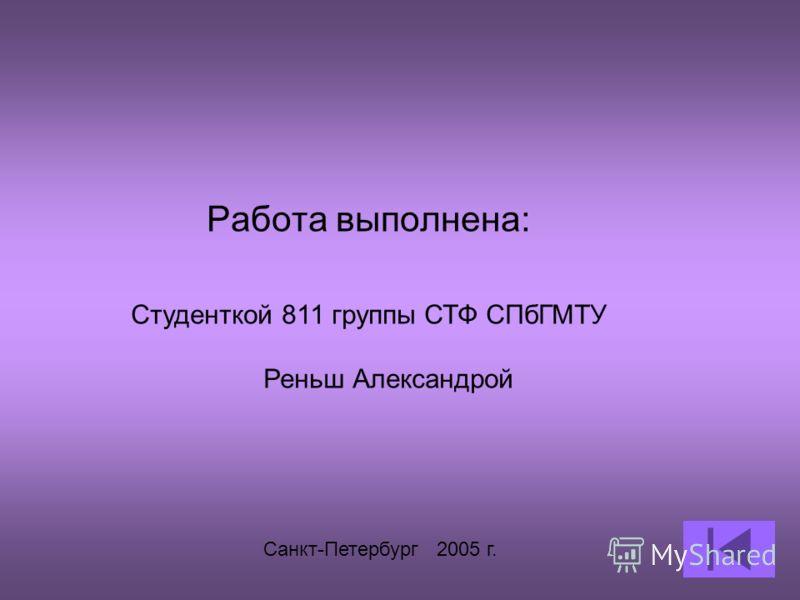 Работа выполнена: Студенткой 811 группы СТФ СПбГМТУ Реньш Александрой Санкт-Петербург 2005 г.