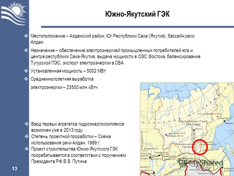 13 Южно-Якутский ГЭК Ввод первых агрегатов гидроэнергокомплекса возможен уже в 2013 году Степень проектной проработки – Схема использования реки Алдан, 1989 г. Проект строительства Южно-Якутского ГЭК прорабатывается в соответствии с поручением Презид