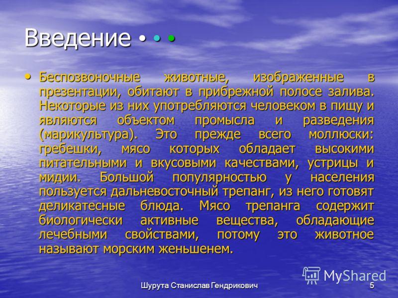 Шурута Станислав Гендрикович4 Введение Введение Именно поэтому здесь встречаются субтропические виды, например промысловый моллюск устрица гигантская, которая распространена до Южно- Китайского моря. Вместе с тем к северу от Находки температура воды