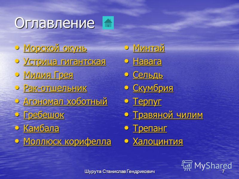 Шурута Станислав Гендрикович6 Введение Введение До 80% промысла дальневосточных рыбаков составляют минтай и сельдь-иваси. Важными промысловыми рыбами являются также скумбрия, тихоокеанская сельдь, камбала, навага. До 80% промысла дальневосточных рыба