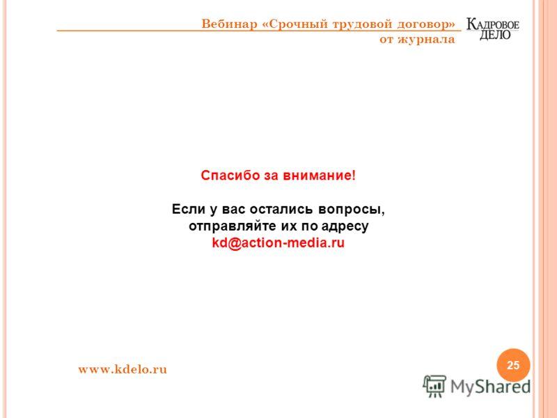 25 Вебинар «Срочный трудовой договор» от журнала Спасибо за внимание! Если у вас остались вопросы, отправляйте их по адресу kd@action-media.ru www.kdelo.ru