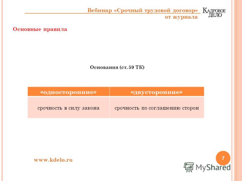 Основные правила Основания (ст. 59 ТК) 7 Вебинар «Срочный трудовой договор» от журнала www.kdelo.ru «односторонние»«двусторонние» срочность в силу законасрочность по соглашению сторон