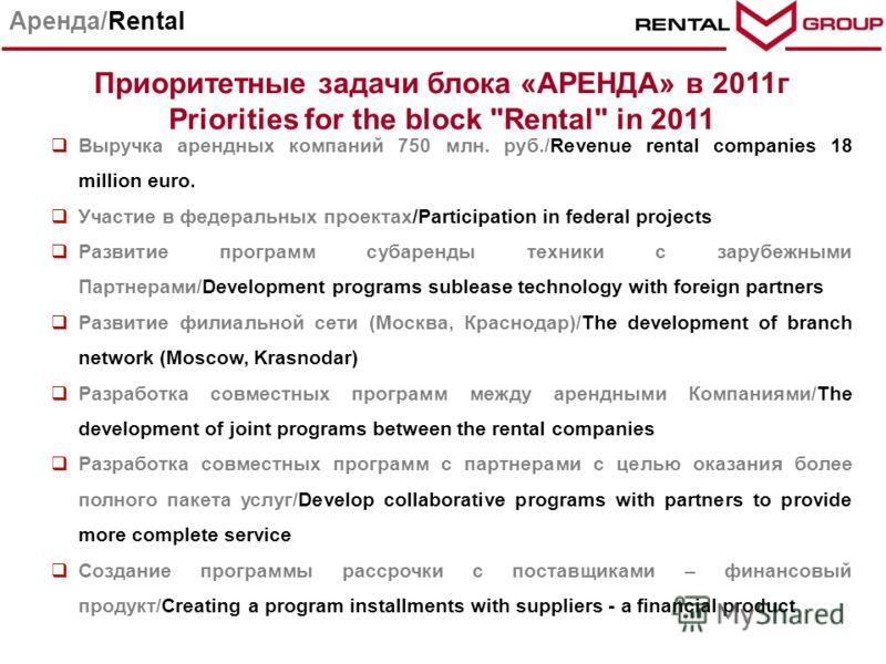 Приоритетные задачи блока «АРЕНДА» в 2011г Priorities for the block