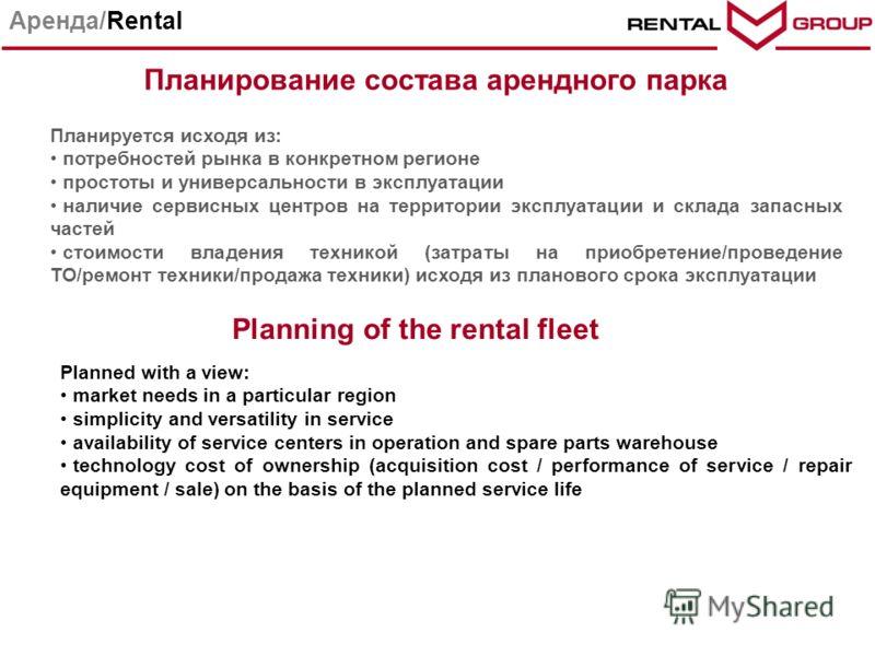 Планируется исходя из: потребностей рынка в конкретном регионе простоты и универсальности в эксплуатации наличие сервисных центров на территории эксплуатации и склада запасных частей стоимости владения техникой (затраты на приобретение/проведение ТО/