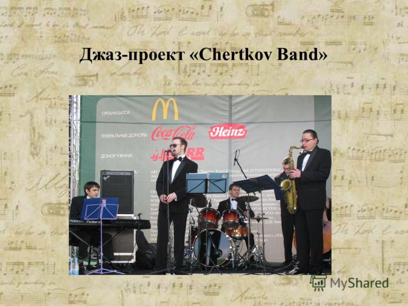Джаз-проект «Chertkov Band»