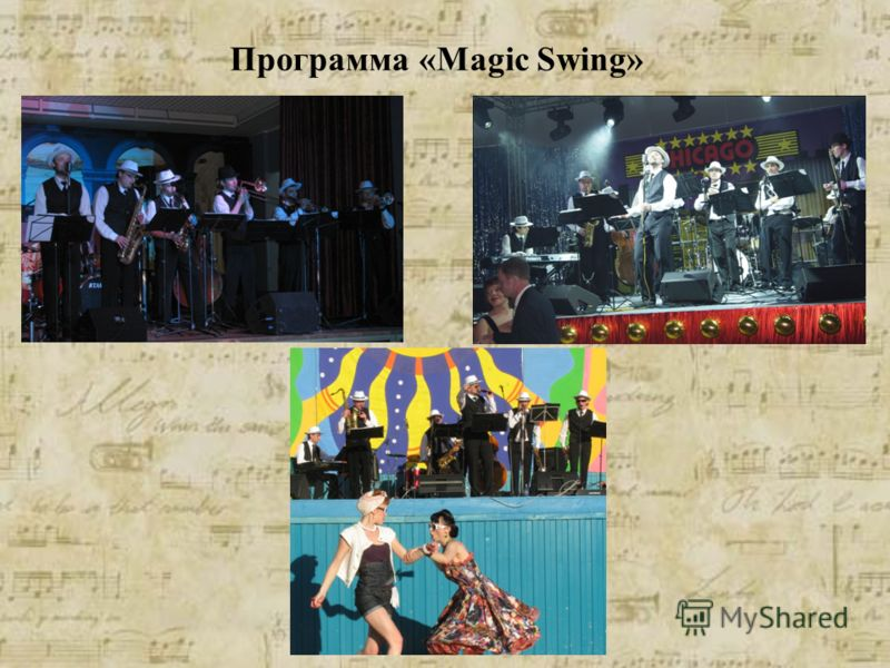 Программа «Magic Swing»