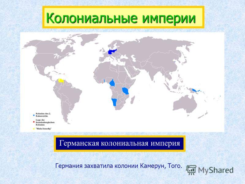 Колониальные империи Германская колониальная империя Германия захватила колонии Камерун, Того.
