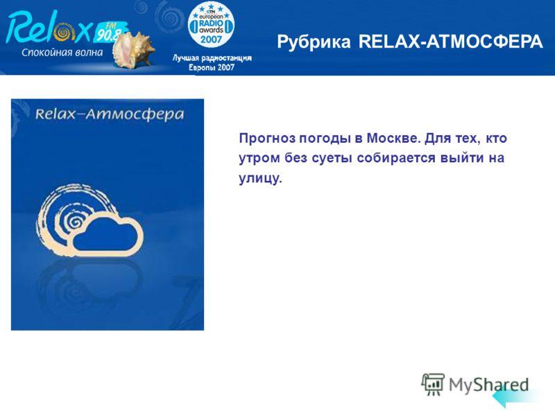 Прогноз погоды в Москве. Для тех, кто утром без суеты собирается выйти на улицу. Рубрика RELAX-АТМОСФЕРА