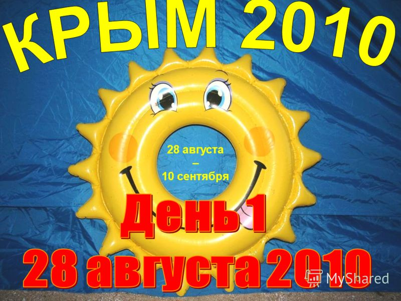 28 августа – 10 сентября