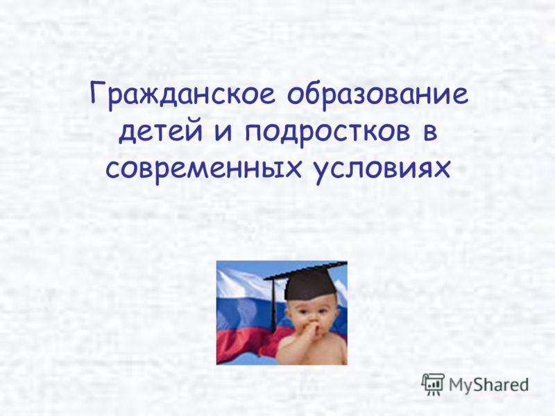 Гражданское образование детей и подростков в современных условиях