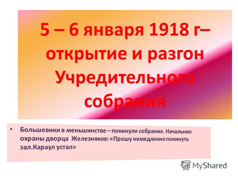 5 – 6 января 1918 г– открытие и разгон Учредительного собрания