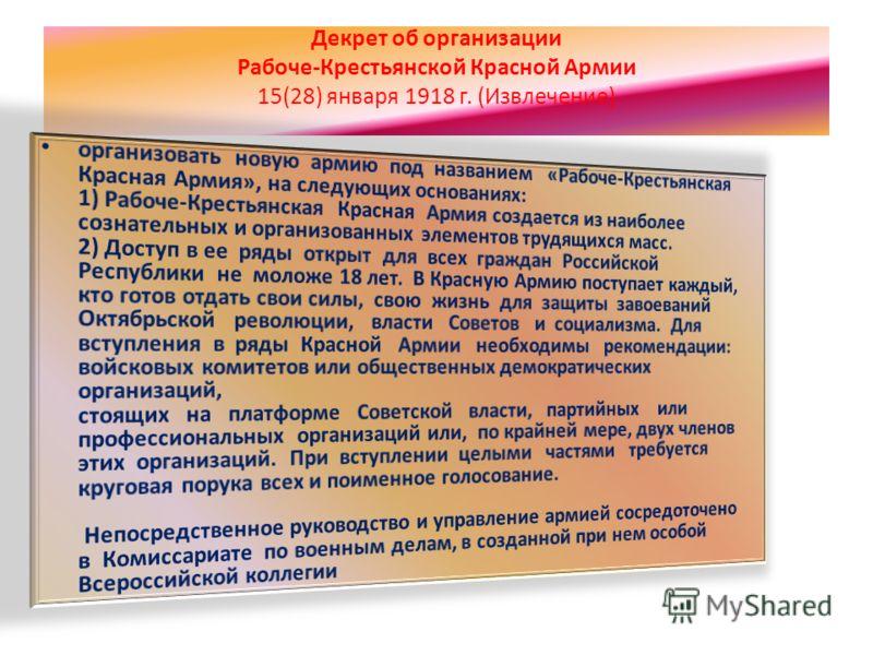 Декрет об организации Рабоче-Крестьянской Красной Армии 15(28) января 1918 г. (Извлечение)