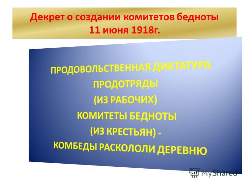 Декрет о создании комитетов бедноты 11 июня 1918г.