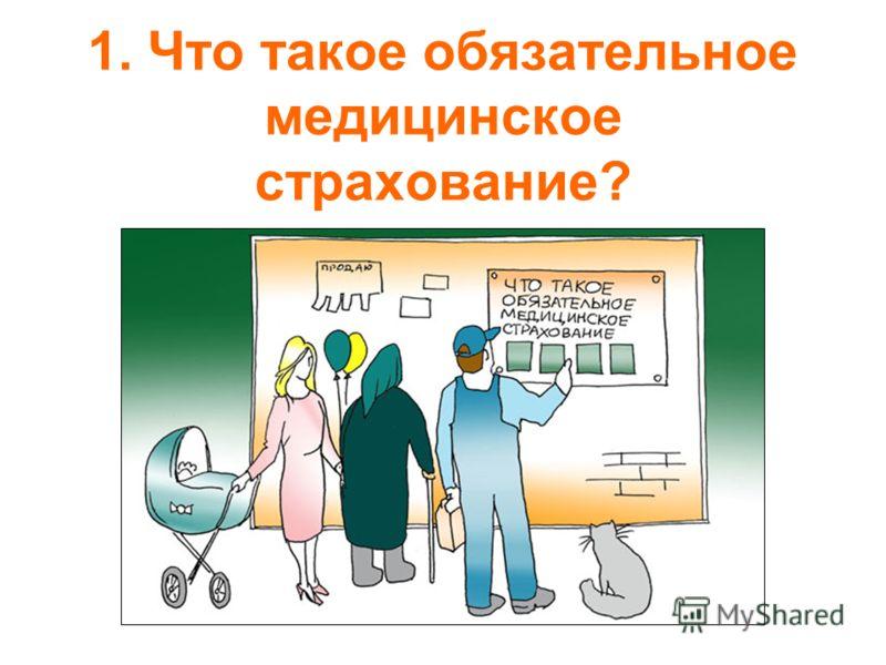 Презентацию на тему пенсия за выслугу лет