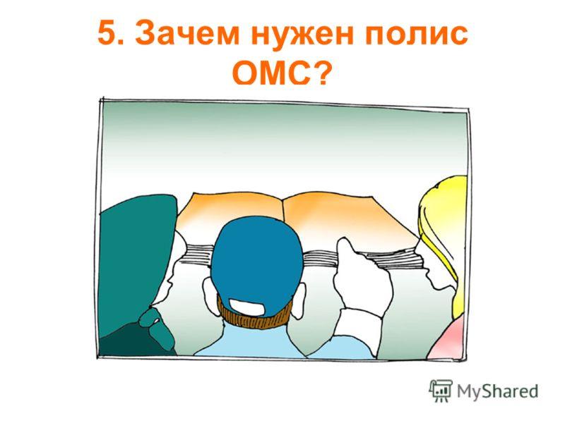5. Зачем нужен полис ОМС?