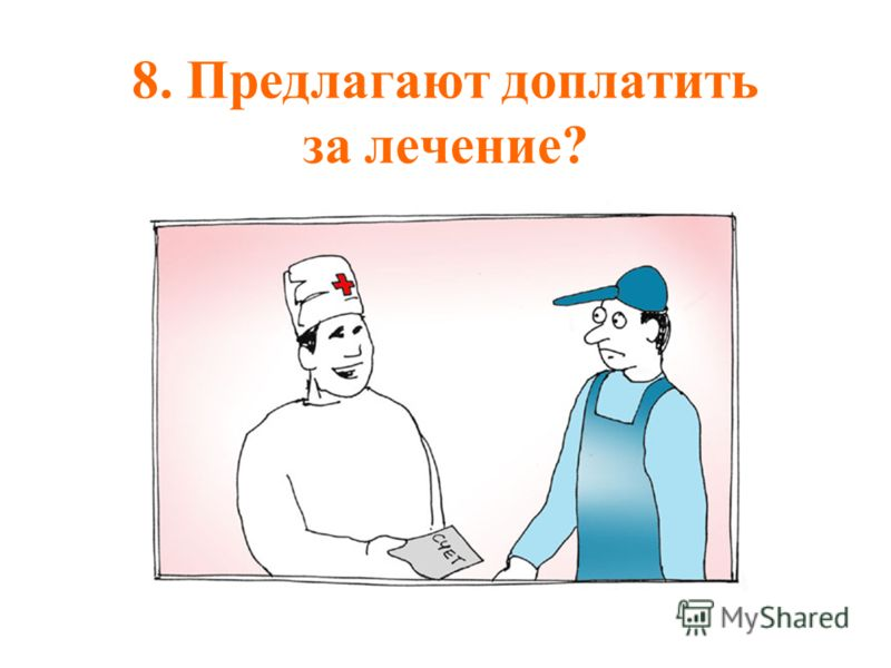 8. Предлагают доплатить за лечение?
