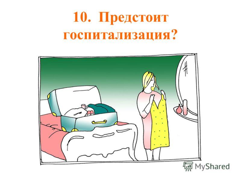 10. Предстоит госпитализация?
