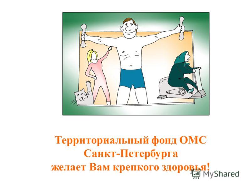 Территориальный фонд ОМС Санкт-Петербурга желает Вам крепкого здоровья!