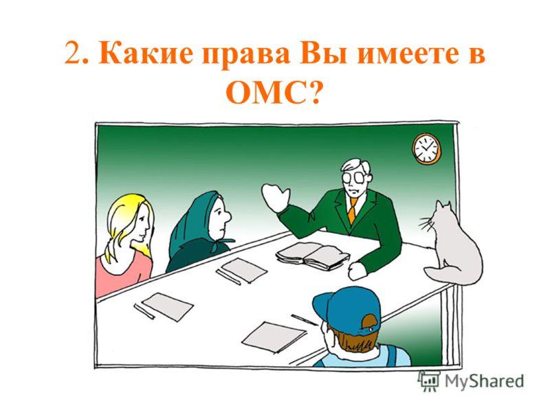 2. Какие права Вы имеете в ОМС?