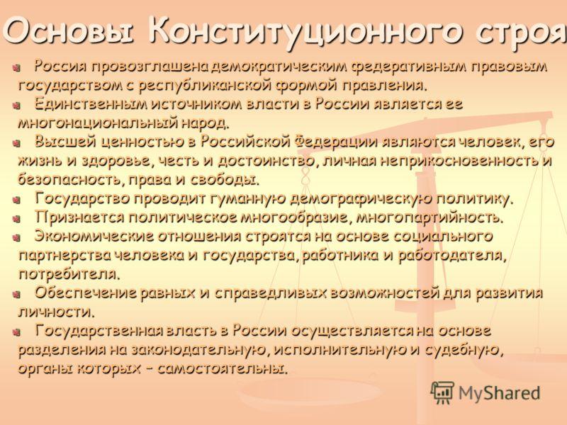 Основы Конституционного строя Россия провозглашена демократическим федеративным правовым государством с республиканской формой правления. государством с республиканской формой правления. Единственным источником власти в России является ее многонацион