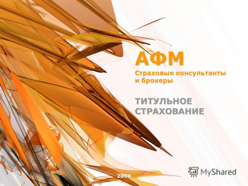 АФМ Страховые консультанты и брокеры ТИТУЛЬНОЕ СТРАХОВАНИЕ 2006
