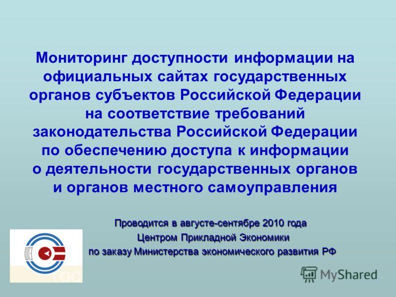 Мониторинг доступности информации на официальных сайтах государственных органов субъектов Российской Федерации на соответствие требований законодательства Российской Федерации по обеспечению доступа к информации о деятельности государственных органов