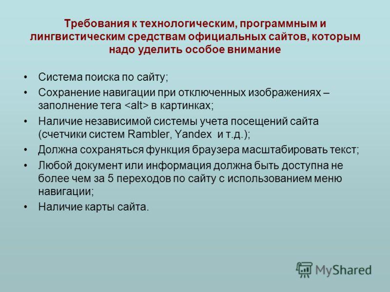 Система поиска по сайту; Сохранение навигации при отключенных изображениях – заполнение тега в картинках; Наличие независимой системы учета посещений сайта (счетчики систем Rambler, Yandex и т.д.); Должна сохраняться функция браузера масштабировать т