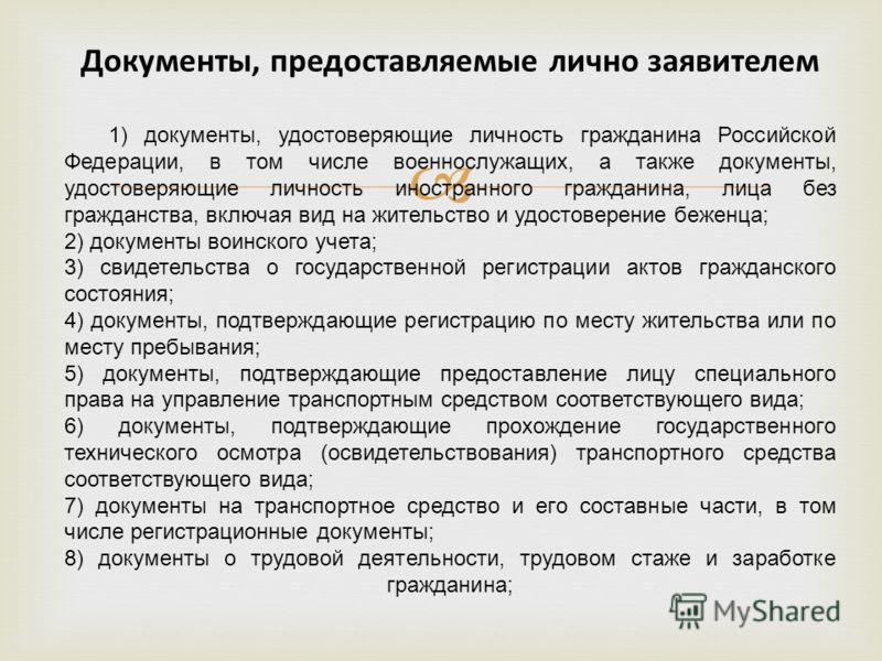 Документы, предоставляемые лично заявителем 1) документы, удостоверяющие личность гражданина Российской Федерации, в том числе военнослужащих, а также документы, удостоверяющие личность иностранного гражданина, лица без гражданства, включая вид на жи