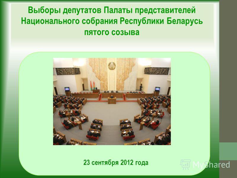 Выборы депутатов Палаты представителей Национального собрания Республики Беларусь пятого созыва 23 сентября 2012 года