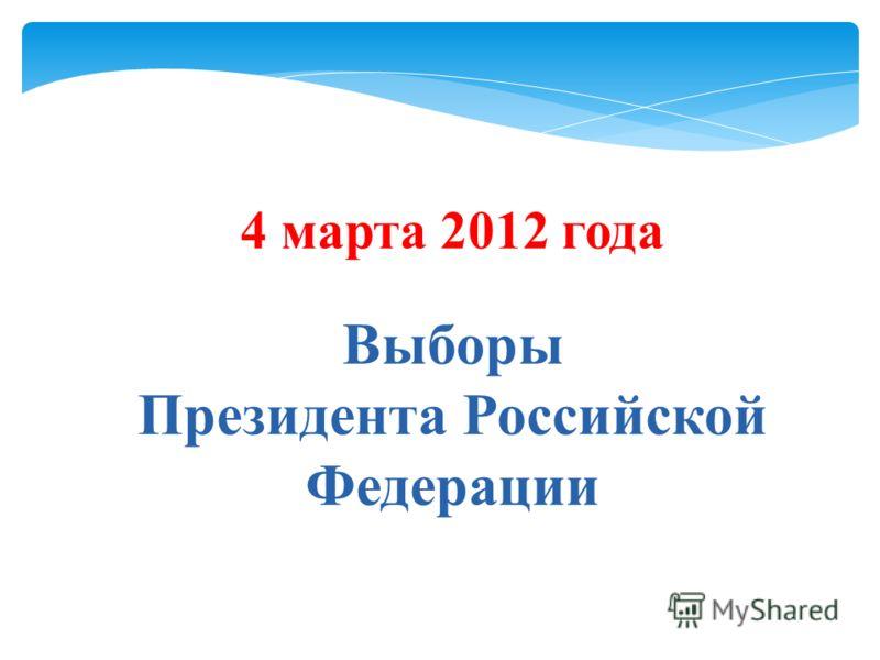 4 марта 2012 года Выборы Президента Российской Федерации