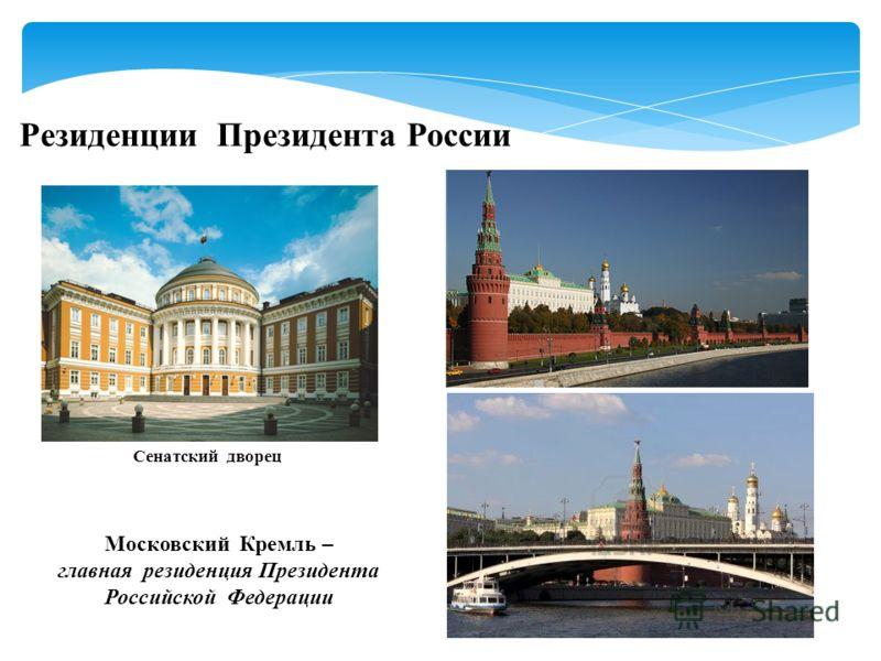 Резиденции Президента России Московский Кремль – главная резиденция Президента Российской Федерации Сенатский дворец