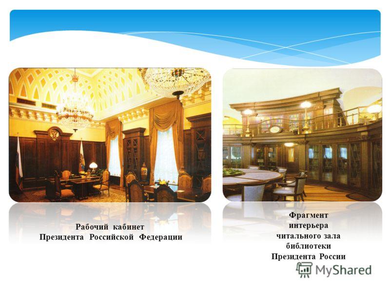 Фрагмент интерьера читального зала библиотеки Президента России Рабочий кабинет Президента Российской Федерации
