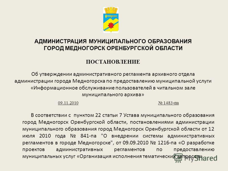 В соответствии с пунктом 22 статьи 7 Устава муниципального образования город Медногорск Оренбургской области, постановлениями администрации муниципального образования город Медногорск Оренбургской области от 12 июля 2010 года 841-па