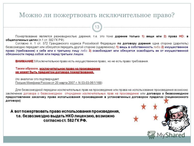 Можно ли пожертвовать исключительное право? 13 Пожертвование является разновидностью дарения, т.е. это тоже дарение только 1) вещи или 2) права НО: в общеполезных целях (п.1 ст. 582 ГК РФ). Согласно п. 1 ст. 572 Гражданского кодекса Российской Федера