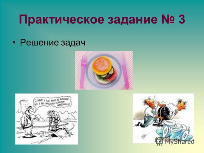 Практическое задание 3 Решение задач